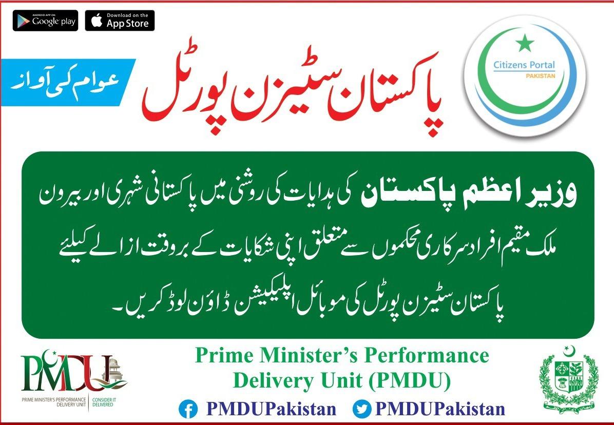 PAKISTAN STEEL Largest Industrial Complex of Pakistan
